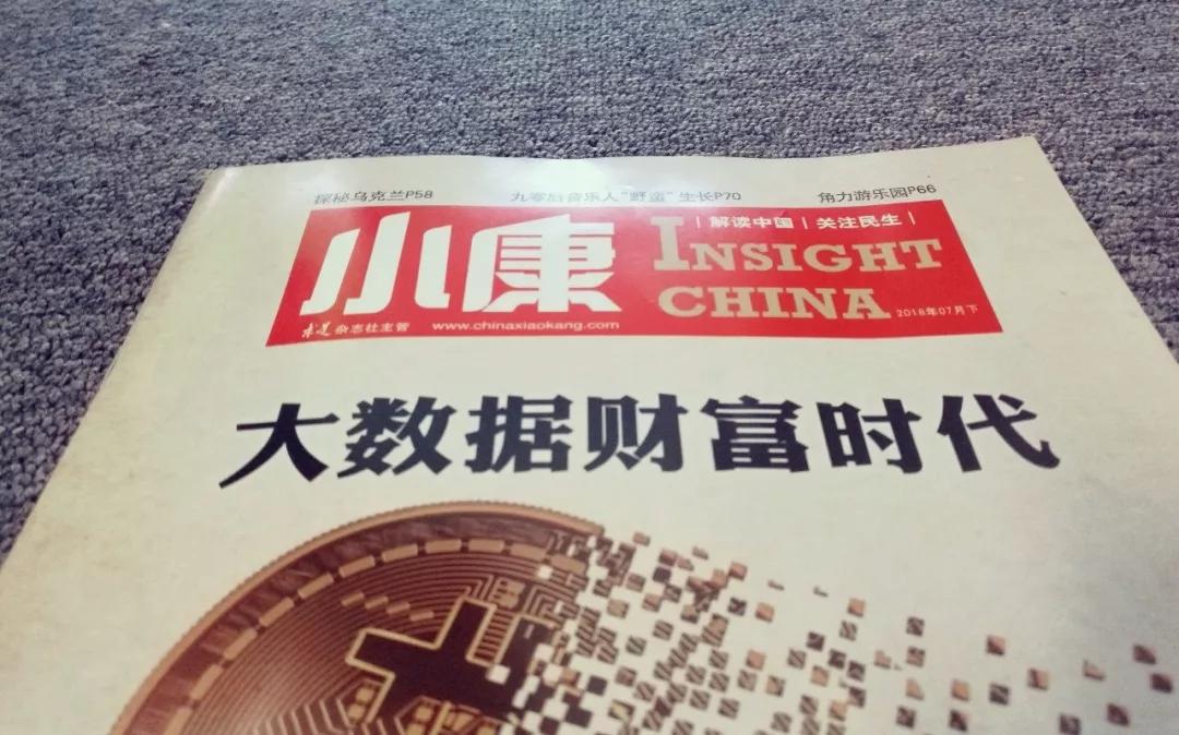 首上中央级媒体,《小康》杂志专题报道了青果教育