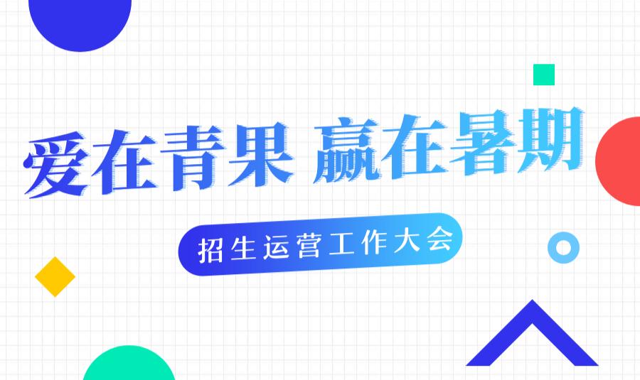 青果教育运营规划+招生运营工作启动大会郑州站圆满落幕