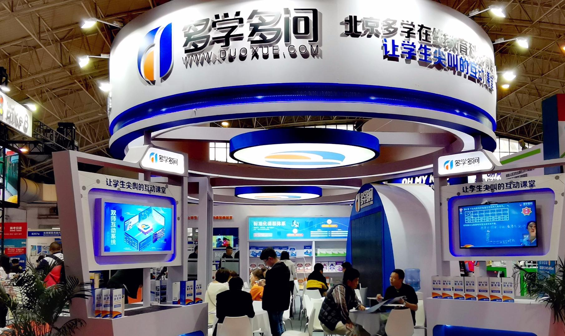 多学多问双师课堂受邀参加第九届中国国际智慧教育创新产品展览会