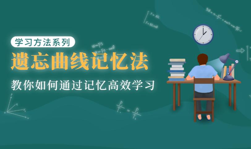 学习方法系列丨遗忘曲线记忆法,教你如何高效学习!