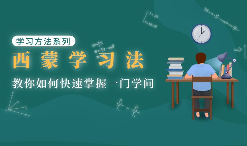 学习方法系列丨西蒙学习法,教你如何快速掌握一门学问